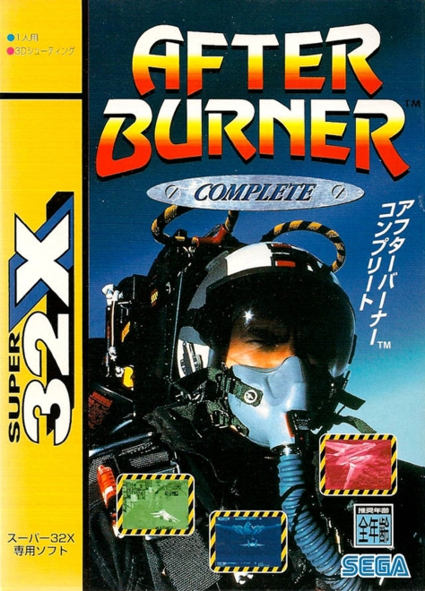 After Burner - Japanese Box Art