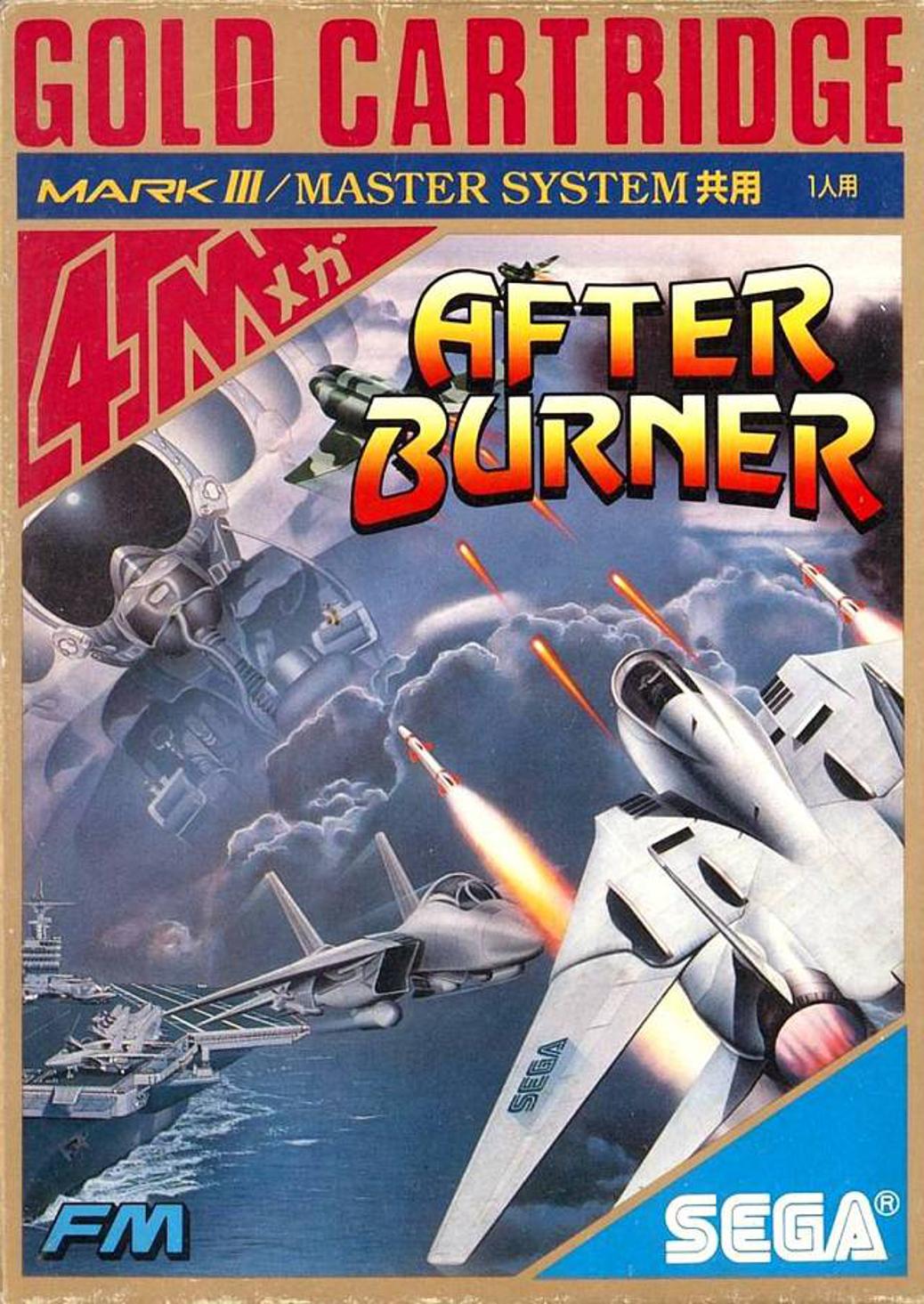 After Burner - Japanese Sega Master System Box Art